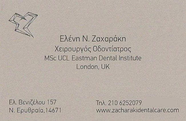 Ελένη Ν. Ζαχαράκη2